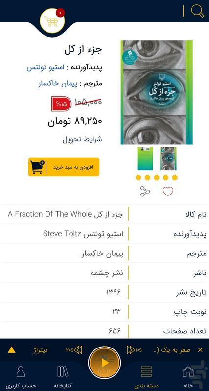 Bahook - Image screenshot of android app