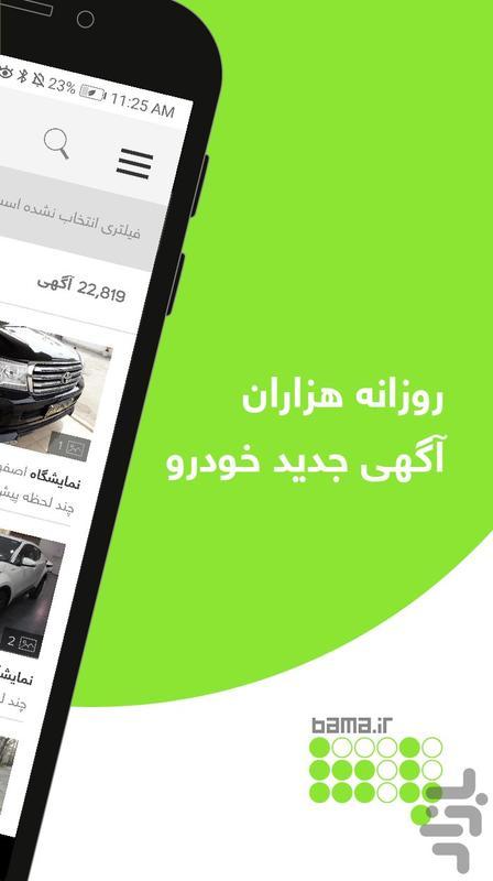 باما، میانبر به بازار خودرو - عکس برنامه موبایلی اندروید