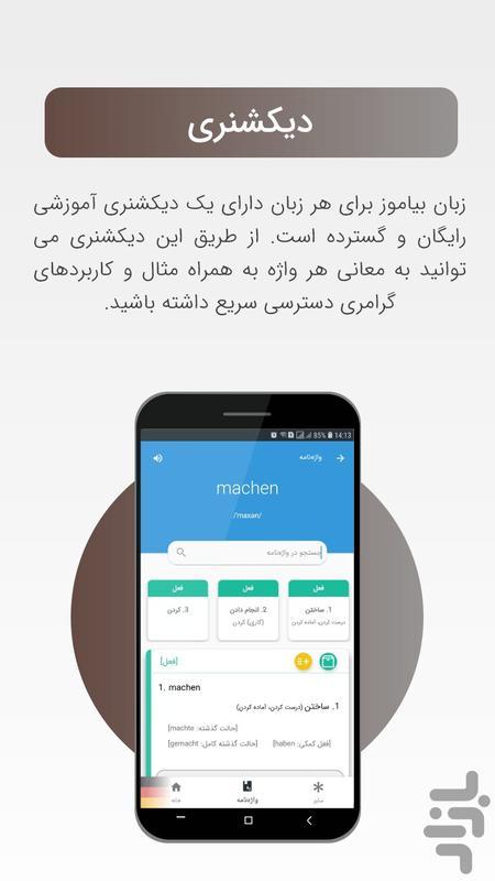 زبان بیاموز - عکس برنامه موبایلی اندروید