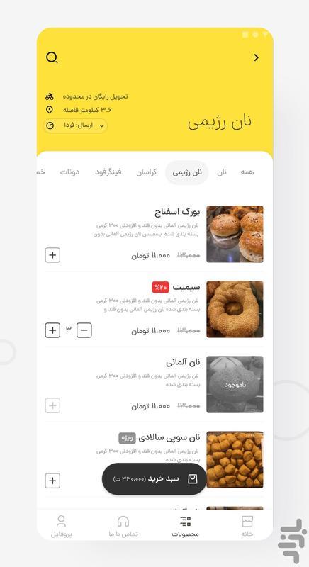 بانان   سفارش آنلاین نان و شیرینی - عکس برنامه موبایلی اندروید