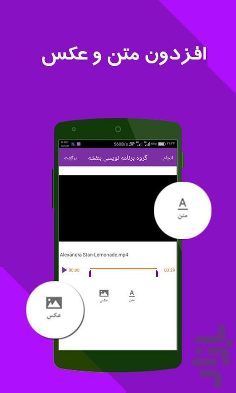 چسباندن متن و عکس به ویدئو - عکس برنامه موبایلی اندروید