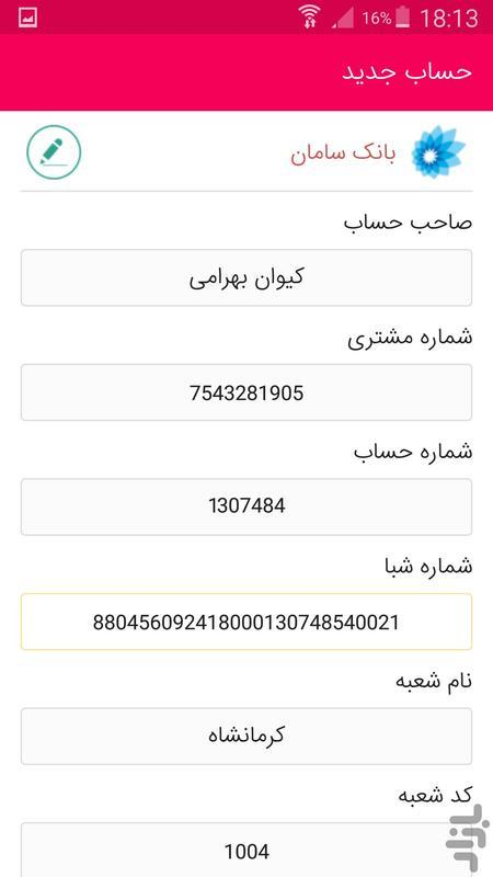 کارت بانک - عکس برنامه موبایلی اندروید