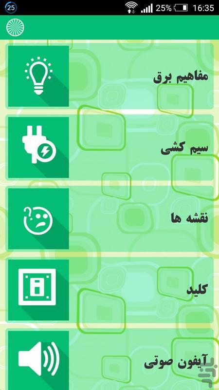 برق ساختمان حرفه ای - عکس برنامه موبایلی اندروید