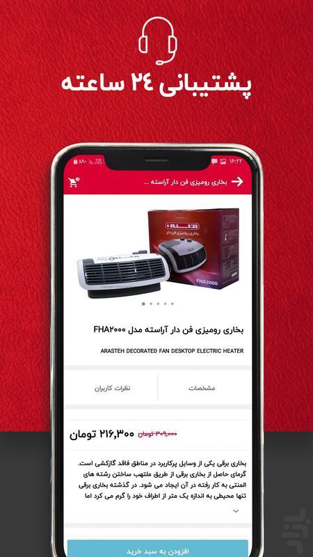 فروشگاه اینترنتی برق استار - عکس برنامه موبایلی اندروید