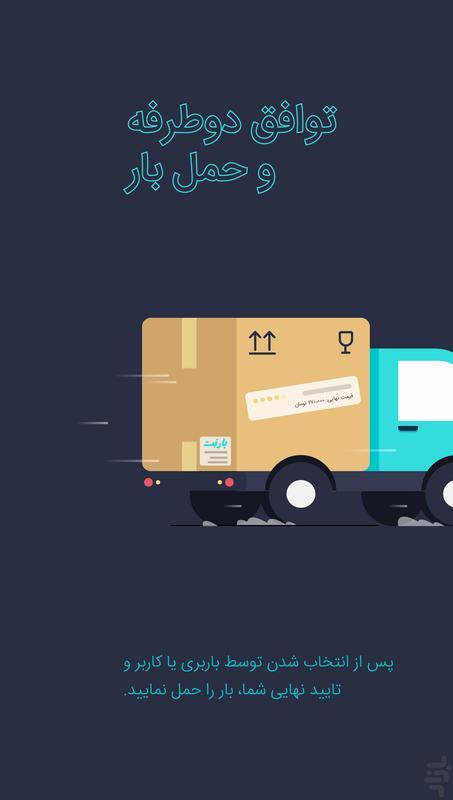 بارنت راننده | سامانه باربری توافقی - عکس برنامه موبایلی اندروید
