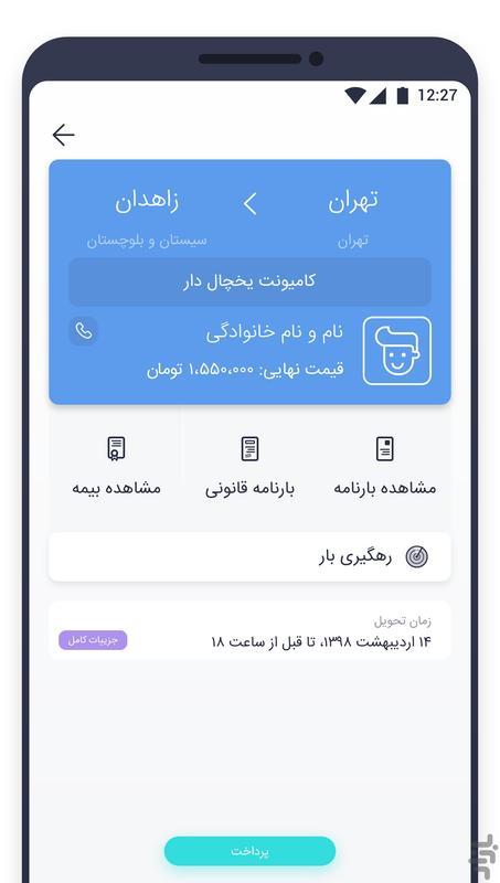 بارنت   سامانه باربری توافقی - عکس برنامه موبایلی اندروید