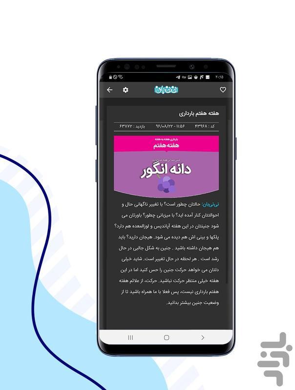 نینیبان- بارداری و کودکیاری - عکس برنامه موبایلی اندروید