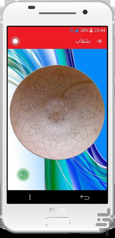 میناکاری - عکس برنامه موبایلی اندروید