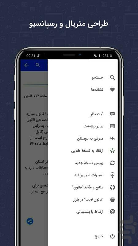 قانون صبا - عکس برنامه موبایلی اندروید