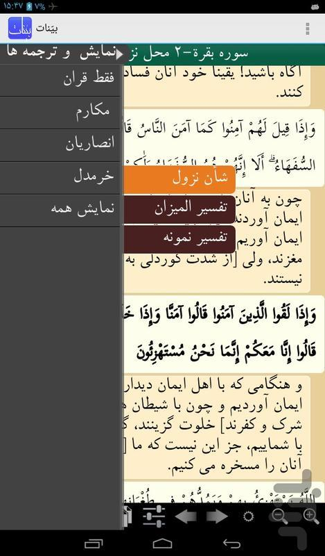 شأن نزول آیات  تفسیر المیزان نمونه - عکس برنامه موبایلی اندروید