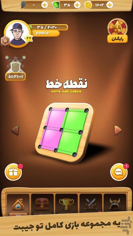بازم بازی (رقابت آنلاین) - عکس بازی موبایلی اندروید