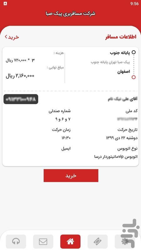 شرکت مسافربری پیک صبا - عکس برنامه موبایلی اندروید