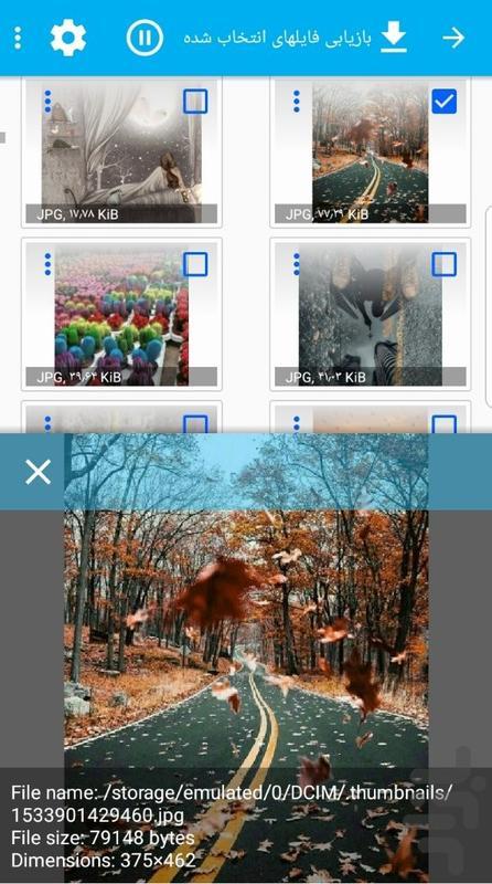 ریکاوری عکس بازگردانی ویژه - عکس برنامه موبایلی اندروید