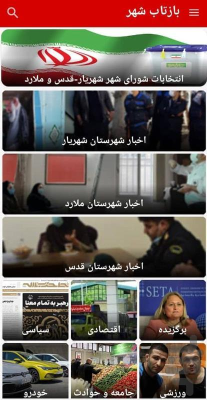 بازتاب شهر (اخبار غرب استان تهران) - عکس برنامه موبایلی اندروید