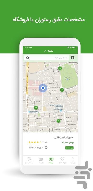 بهاینه | سفارش غذای فروش نرفته - عکس برنامه موبایلی اندروید