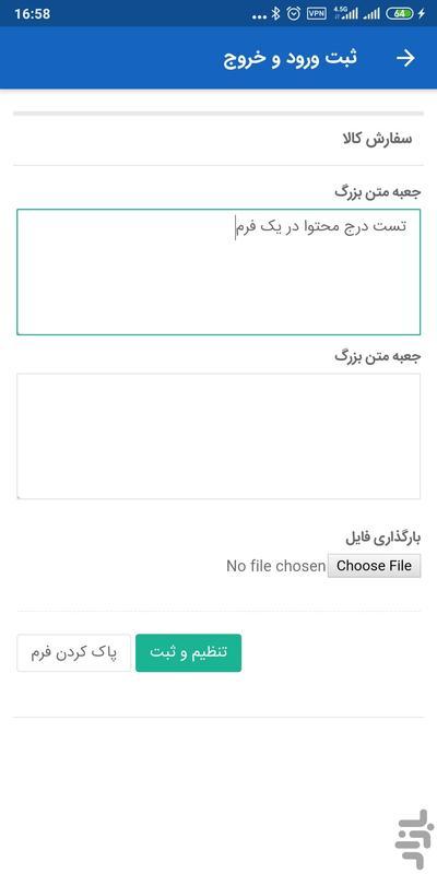 بهسا (مدیریت فرآیندها) - عکس برنامه موبایلی اندروید