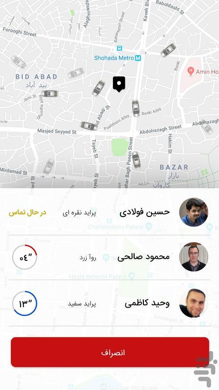 بادسان (ویژه مسافران)- تاکسی هوشمند - عکس برنامه موبایلی اندروید