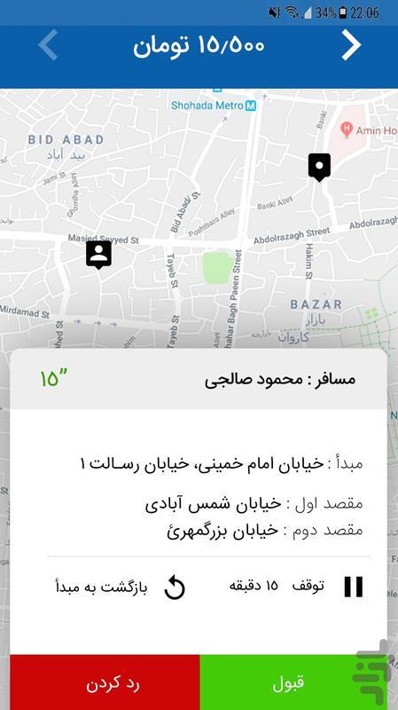 بادسان (نسخه ویژه رانندگان) - عکس برنامه موبایلی اندروید
