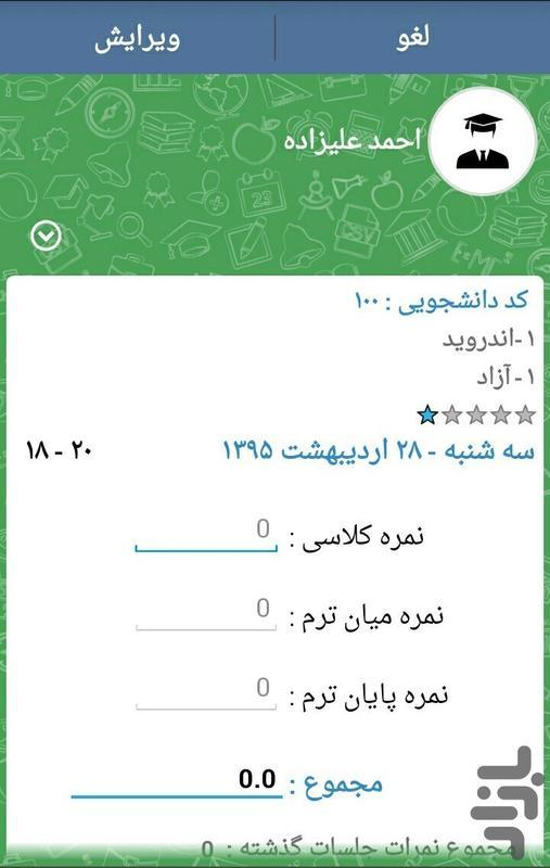 کلاسبان - عکس برنامه موبایلی اندروید