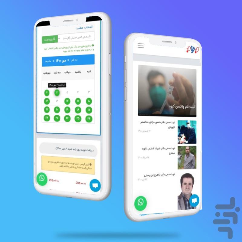 بهنوبه   نوبت دهی و مشاوره پزشک - عکس برنامه موبایلی اندروید