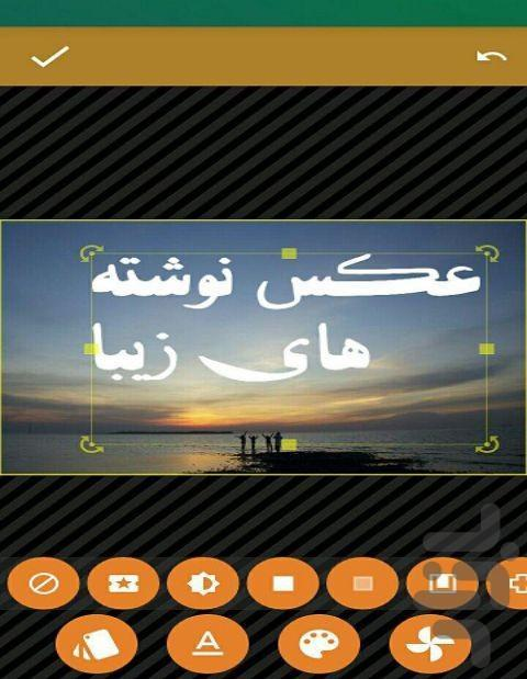 BenvisoBebin - Image screenshot of android app