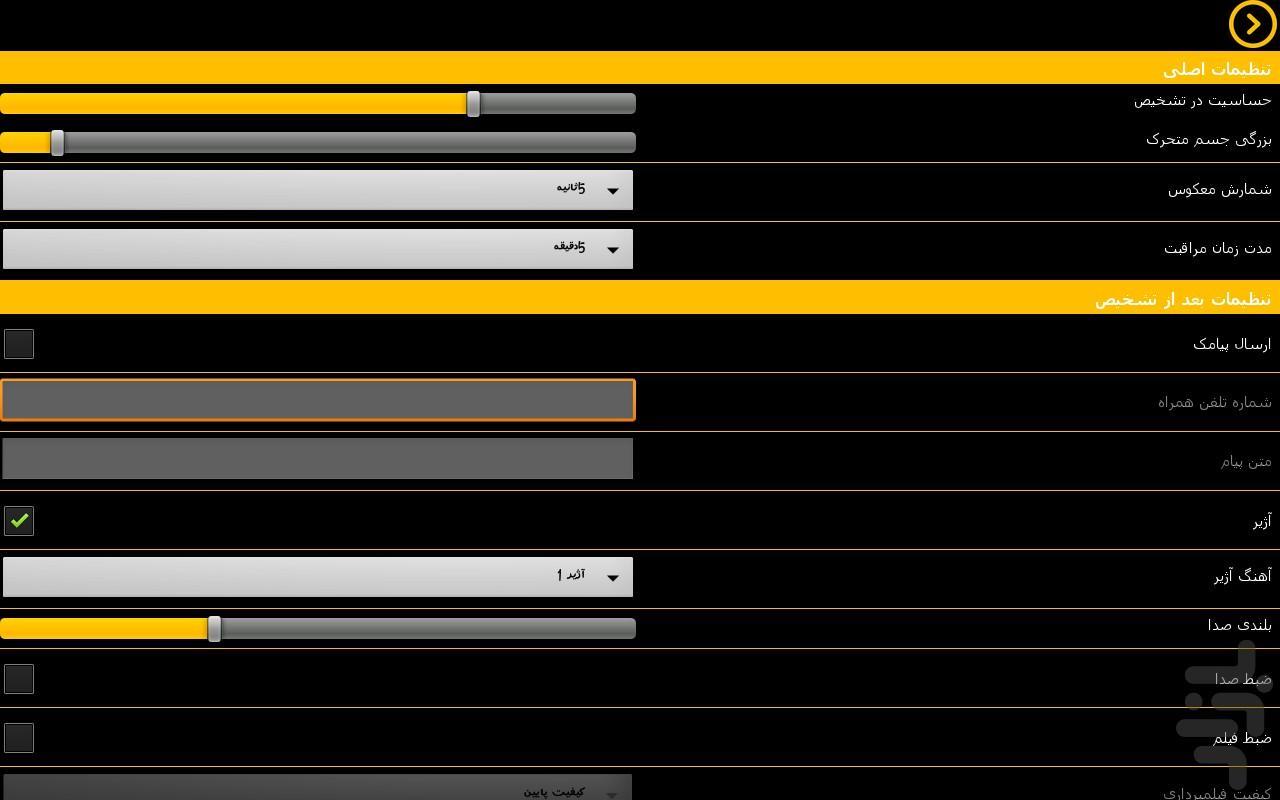 تشخیص حرکت در محیط (بپا) - عکس برنامه موبایلی اندروید