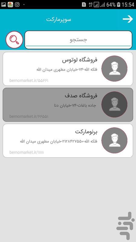چیبیا - عکس برنامه موبایلی اندروید