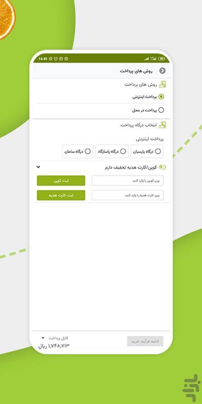 Beroozressan - Image screenshot of android app