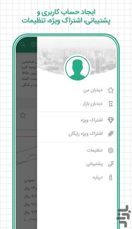 سیگنال بورس - ایزی سهام - عکس برنامه موبایلی اندروید