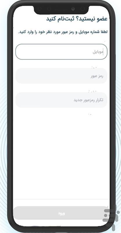 بسپر - عکس برنامه موبایلی اندروید