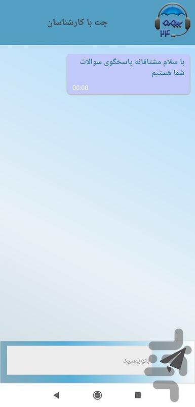 بیمه24 (مقایسه و خرید آنلاین بیمه) - عکس برنامه موبایلی اندروید