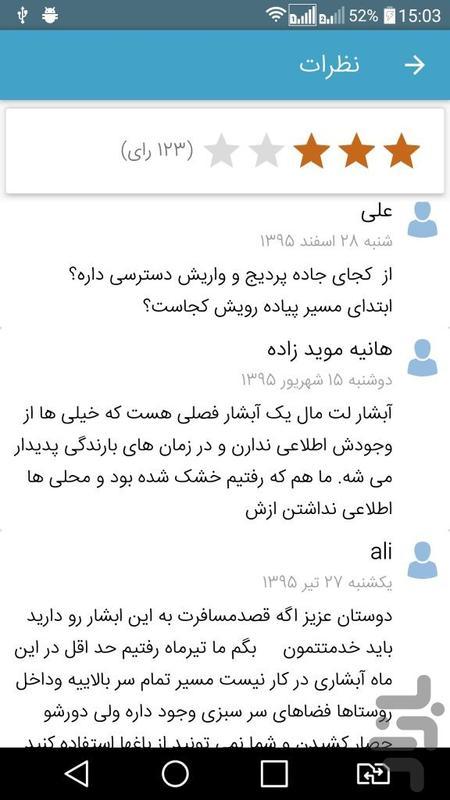 آبشار های ایران - عکس برنامه موبایلی اندروید