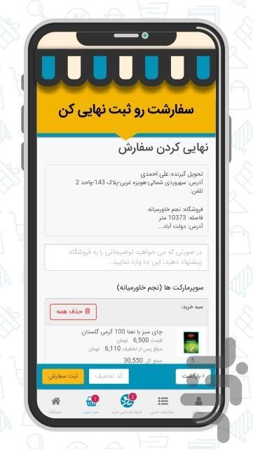 بیار - عکس برنامه موبایلی اندروید