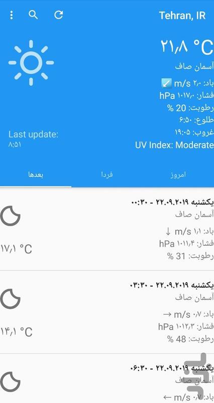 هواشناسی - عکس برنامه موبایلی اندروید