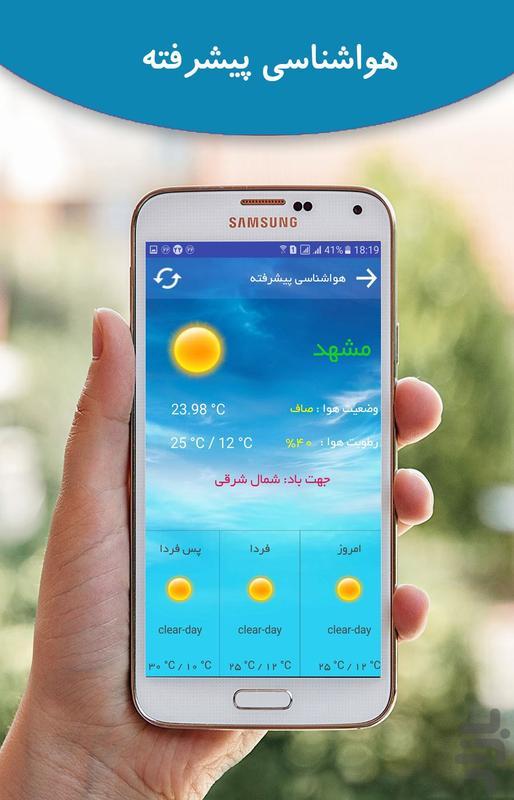 هواشناسی پیشرفته(تمام شهرها) - عکس برنامه موبایلی اندروید