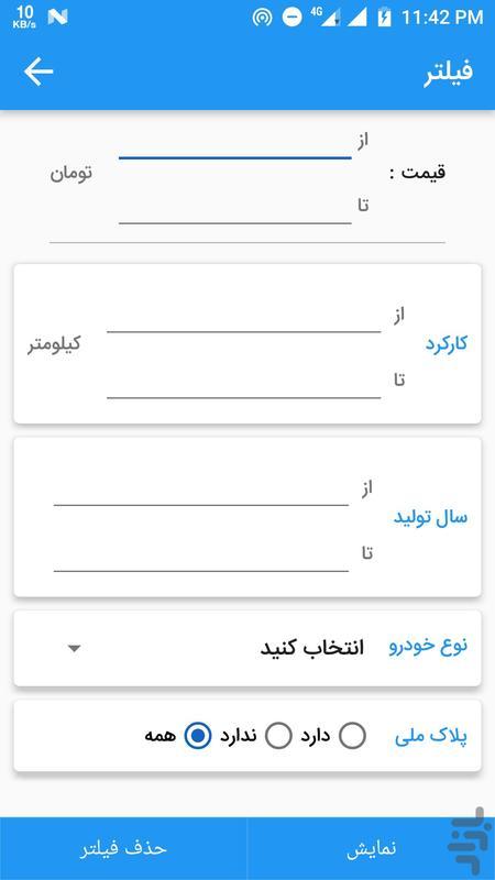 بیل - عکس برنامه موبایلی اندروید
