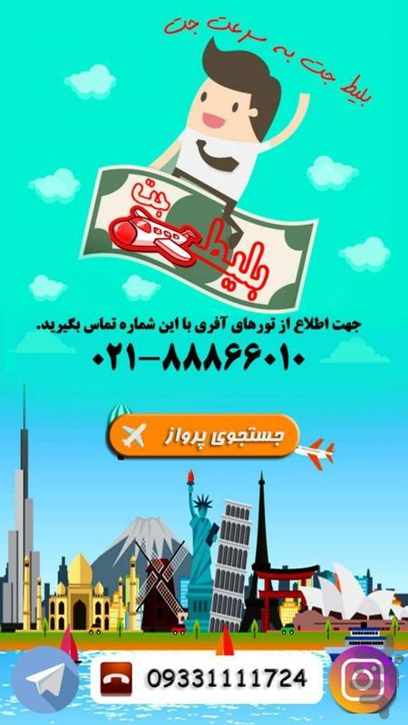 BilitJet.com - Image screenshot of android app