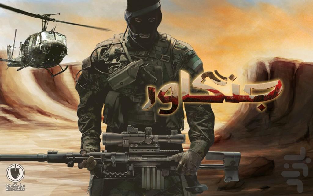 جنگاور ایرانی - عکس بازی موبایلی اندروید
