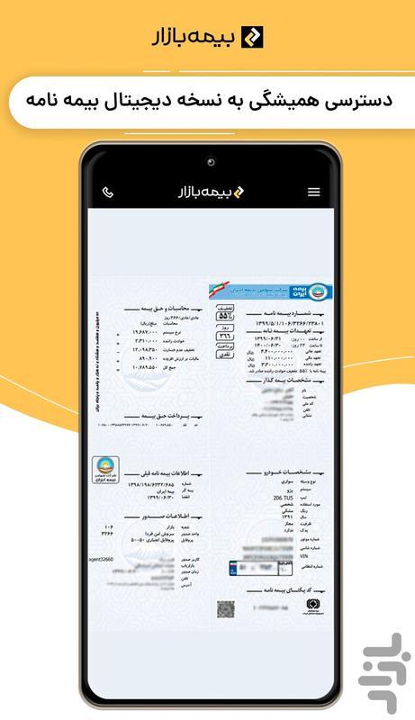بیمه بازار (خرید بیمه همه شرکتها) - عکس برنامه موبایلی اندروید