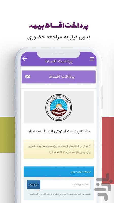 بیمه ایران نیک طینت - عکس برنامه موبایلی اندروید