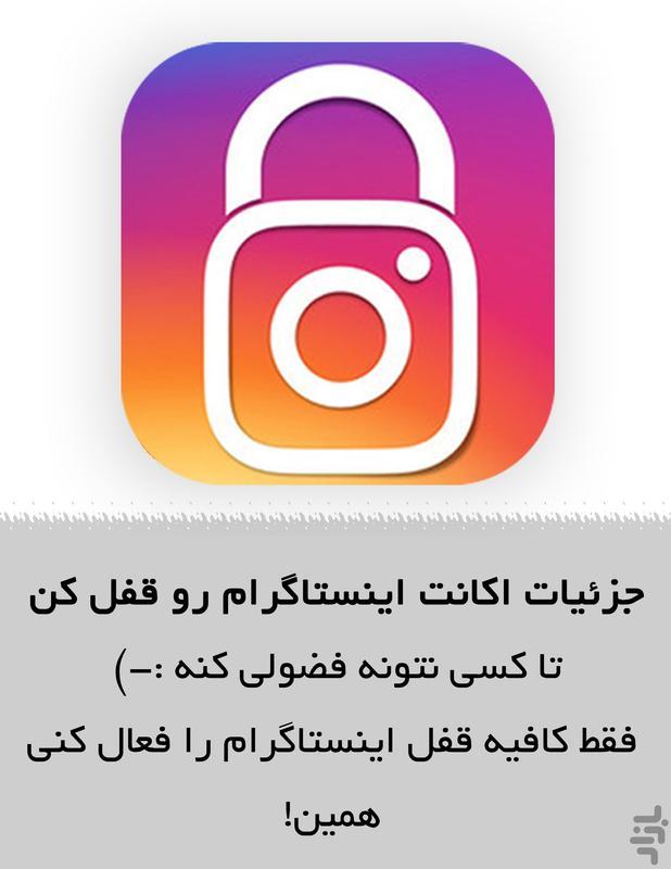 قفل اینستاگرام - عکس برنامه موبایلی اندروید