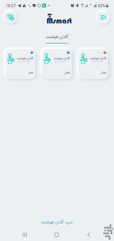 msmart - عکس برنامه موبایلی اندروید