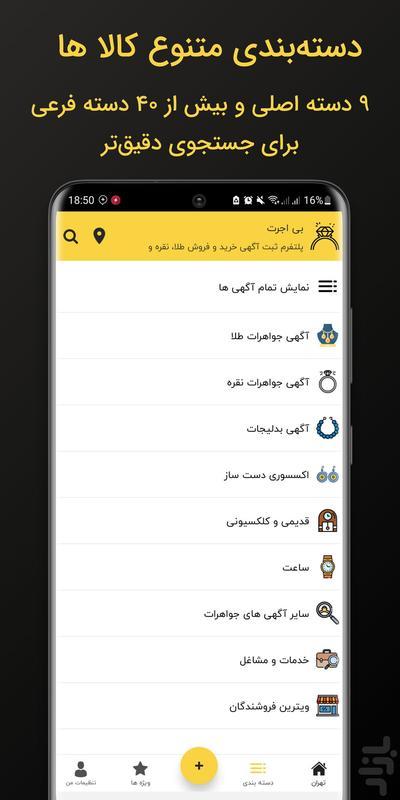 بی اجرت - خرید و فروش طلا و جواهرات - عکس برنامه موبایلی اندروید