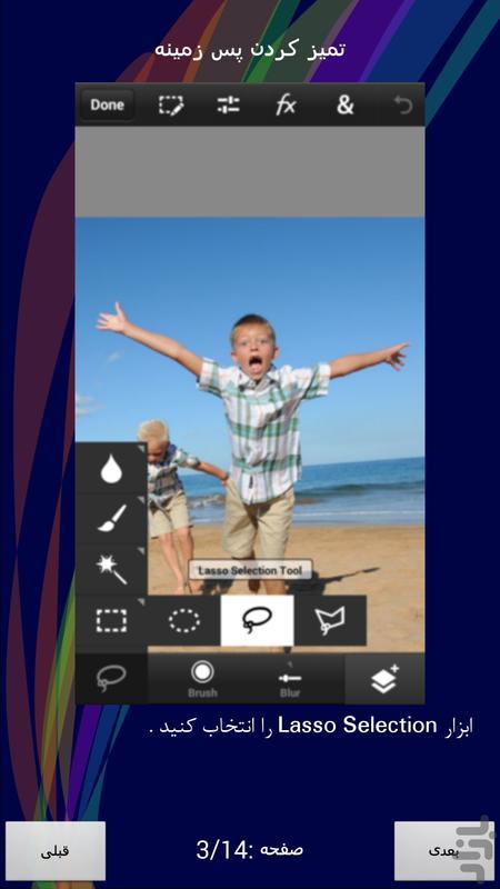 آموزش کاربردی فتوشاپ تاچ - عکس برنامه موبایلی اندروید