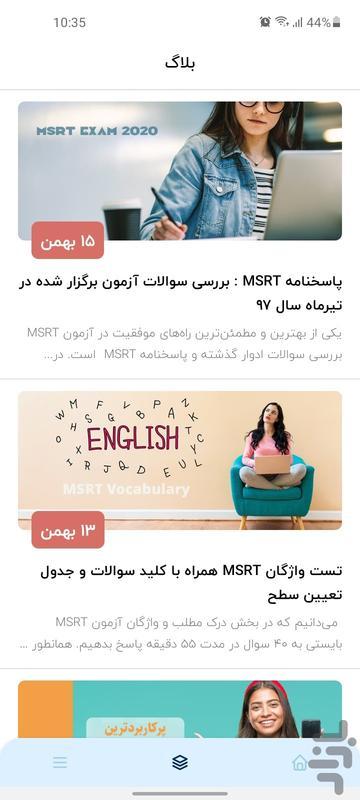 آزمون زبان - آزمون های MSRT و MHLE - عکس برنامه موبایلی اندروید