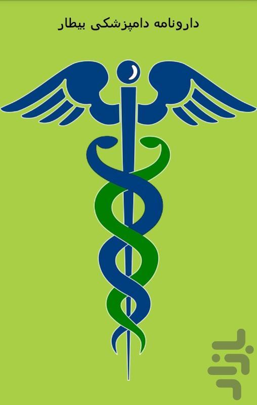 دارونامه دامپزشکی بیطار - عکس برنامه موبایلی اندروید