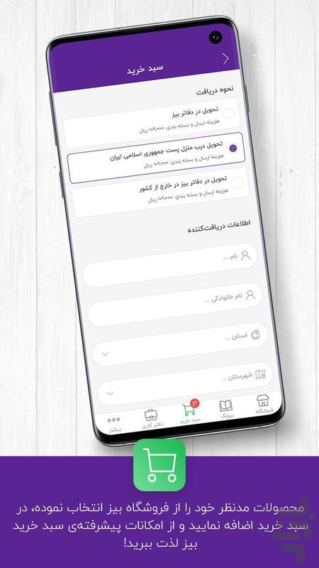 بیز - عکس برنامه موبایلی اندروید