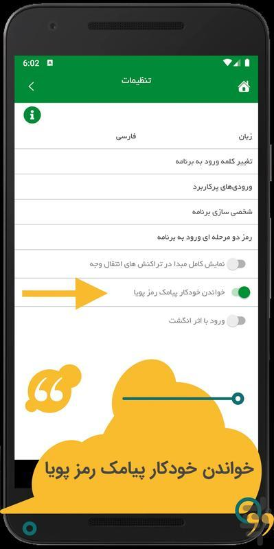 همراه بانک کشاورزی - عکس برنامه موبایلی اندروید