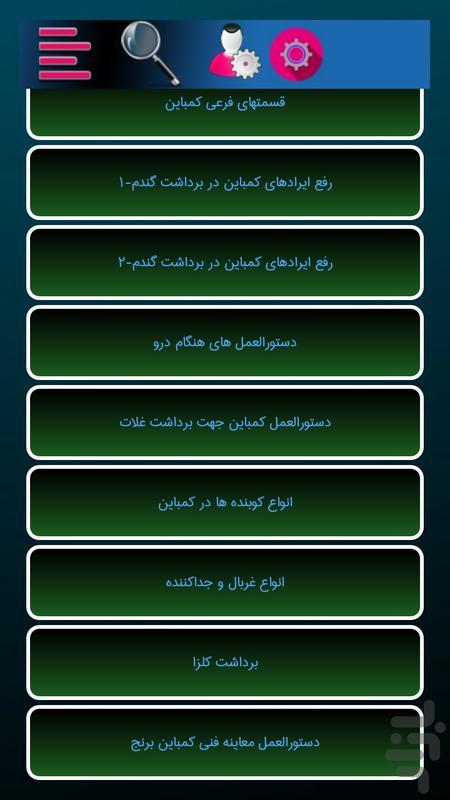 کمباین - عکس برنامه موبایلی اندروید