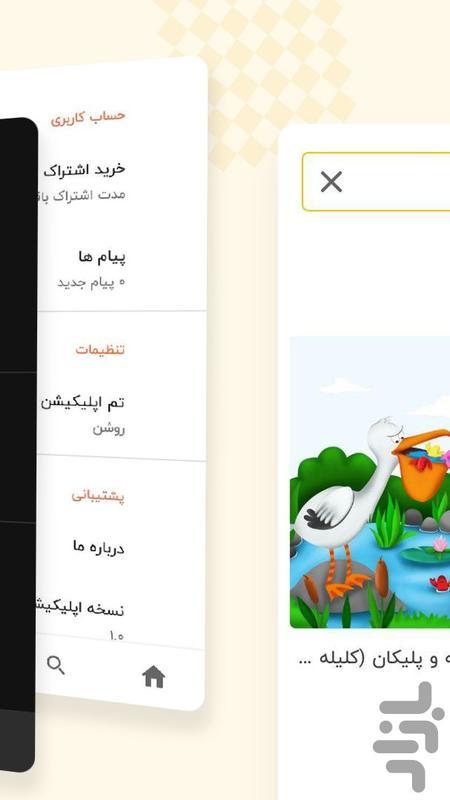 همداستان - قصهصوتی،کارتون،مسابقه - عکس برنامه موبایلی اندروید